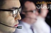 مهارات الإتصال – الإنصات