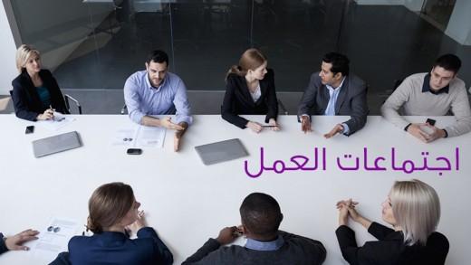 اجتماعات العمل